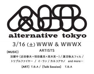 Alternative Tokyo<先着受付>