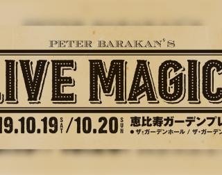 Peter Barakan's Live Magic! 2019<先着>