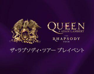 QUEEN+ADAM LAMBERT  THE RHAPSODY TOURプレイベント