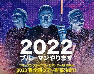 ブルーマングループ ワールドツアー IN JAPAN 2022<東京公演>
